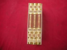 格林童话故事全集(全三卷)最新版。