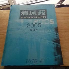 清风苑(2005合订本)