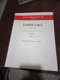 美国期监会规章(中英文对照本第四册'