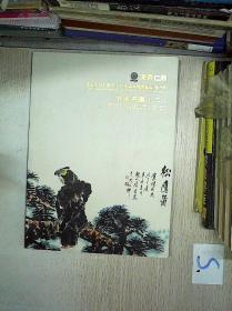 北京天贵仁顺2008春季文物艺术品拍卖会(中国书画二)