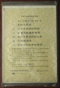 挂图-中学历史教学参考挂图·初中《中国历史》第二册第一辑(全辑六幅)