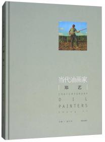 当代油画家  郑艺