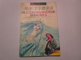 贝洛/王尔德童话