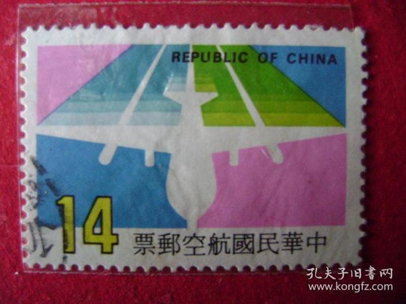 1-65.民国邮票,航二,3号-14元