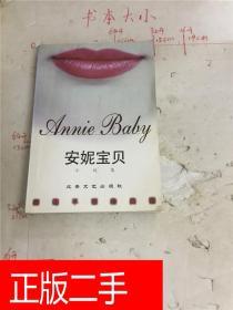 安妮宝贝小说集&240A2161613