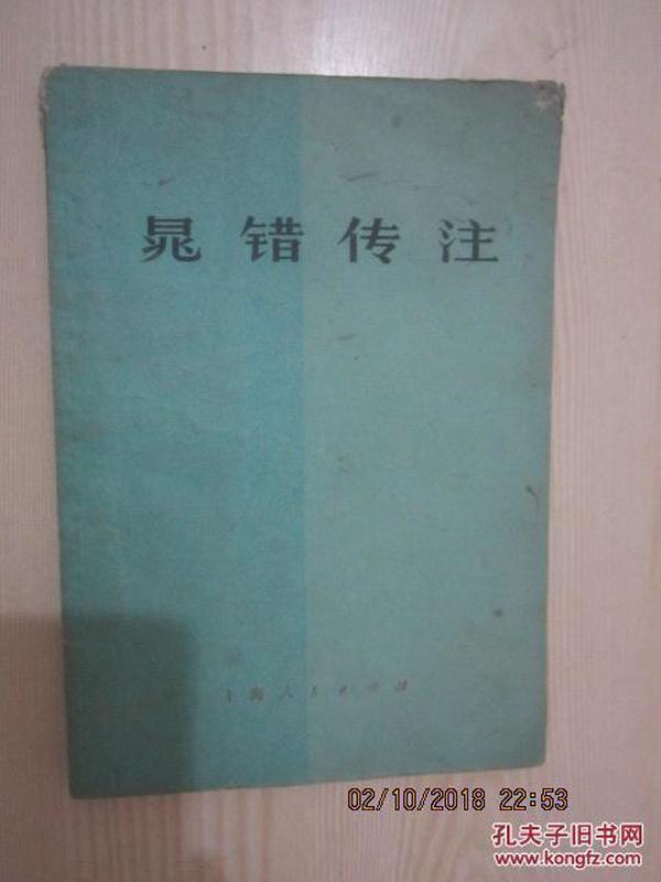 【书籍】1976年一版一印:晁错传注
