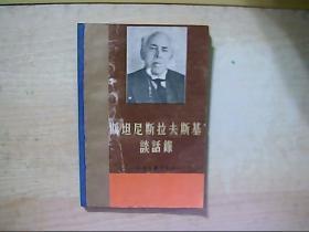斯坦尼斯拉夫斯基谈话录(1957一版一印)