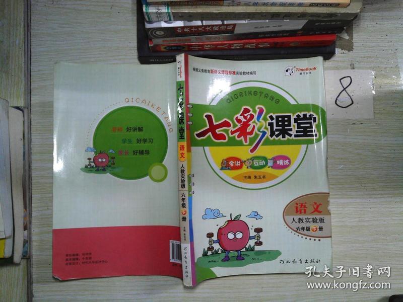 语文6年级下 人教实验版七彩课堂
