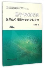 基于SWDC的数码航空摄影测量研究与应用