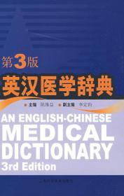 英汉医学辞典(第3版)