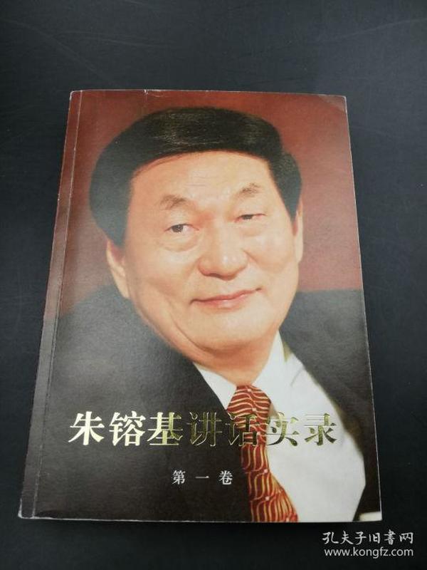 谢明干 签赠本《朱镕基讲话实录(第一卷)》,赠袆孟,人民出版社2011年9月出版,一版一印