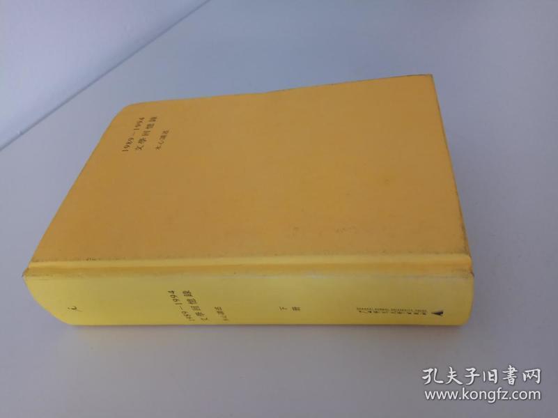 文学回忆录(1989-1994) 下