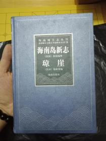 海南地方志丛刊:《海南岛新志 琼崖》32开精装一册  全