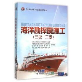 海洋勘探震源工(三级 二级)