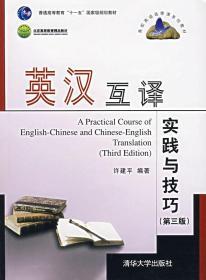 英汉互译实践与技巧