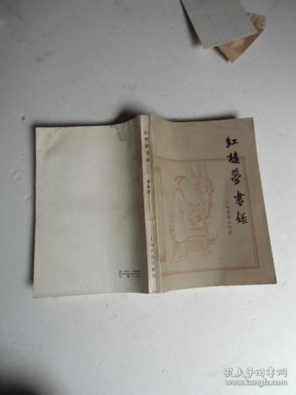 红楼梦书录【如图31号