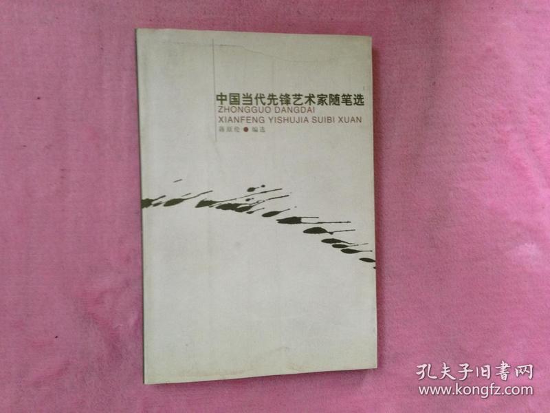 中国当代先锋艺术家随笔选