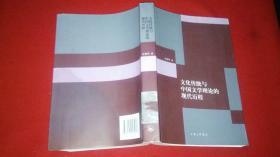 文化传统与中国文学理论的现代历程