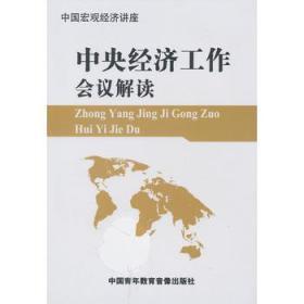 中央经济工作会议解读 : 中国宏观经济讲座