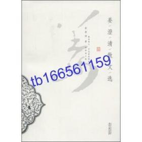 姜澄清散文选 姜澄清文集之十一