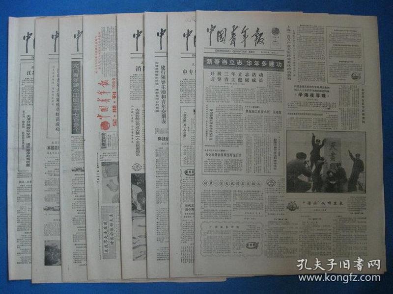 1986年中国青年报 1986年2月12日13日14日15日16日18日19日20日报