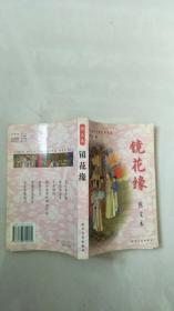 镜花缘(图文本)