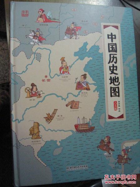 中国历史地图——手绘中国·人文版
