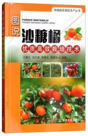 图说沙糖橘优质高效栽培技术