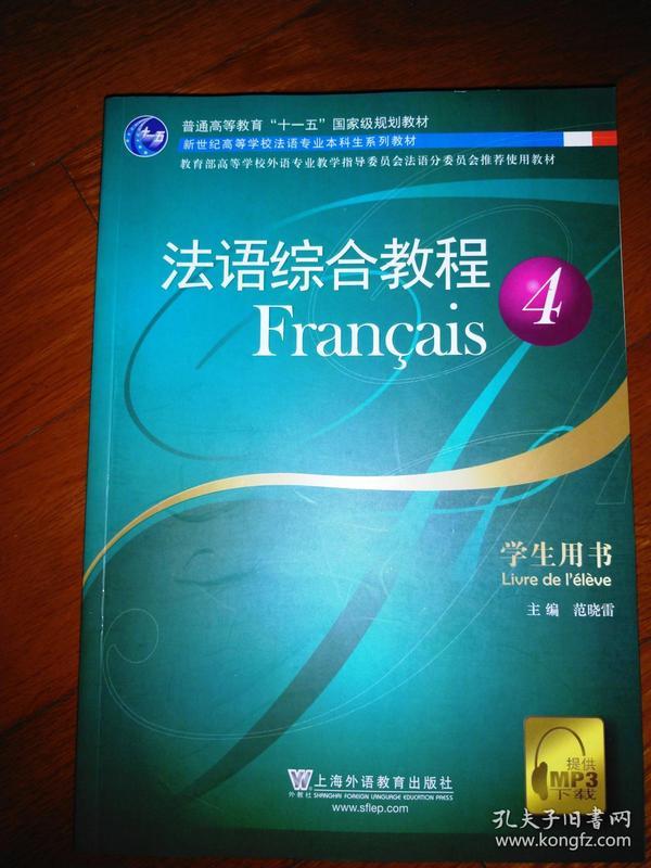 法语综合教程4 学生用书
