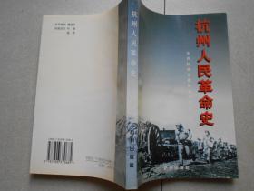 杭州人民革命史