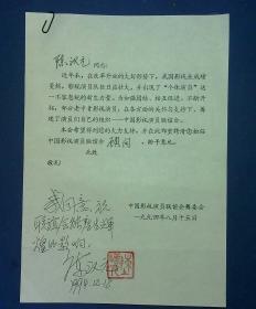 21010283 著名电视艺术家 中央电视台总编辑、中央电视台副台长陈汉元签名钤印1张 我同意