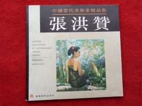 《当代美术家作品集 张洪赞》辽宁美术出版社1996年11月1版1印