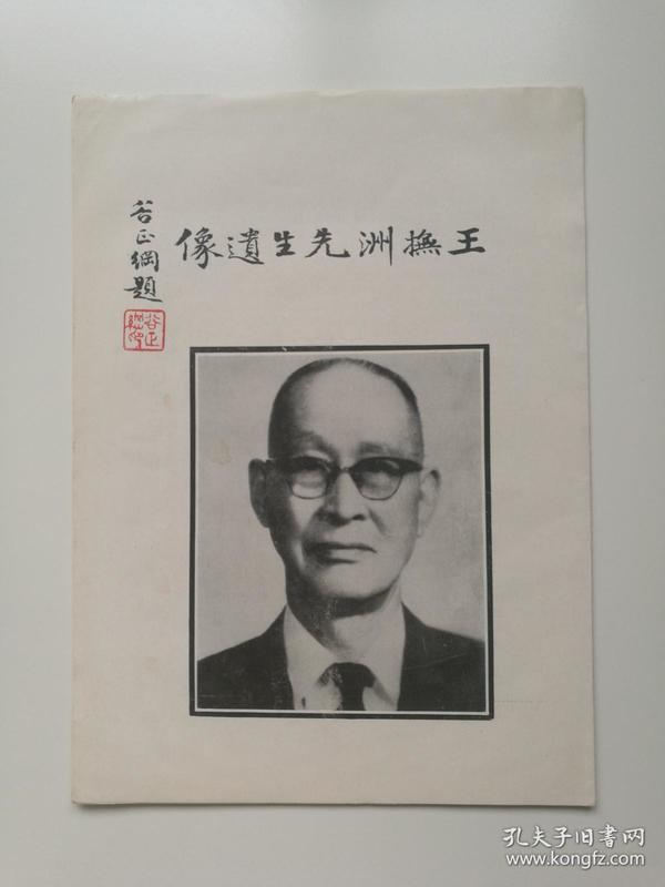 财政部货运管理局副局长王抚洲事略1件2页
