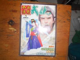 今古传奇武侠版 2002年3月号 总第五期