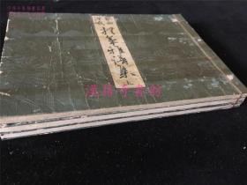 嘉庆14年和刻《琴曲洋峨 抚筝雅谱集》3册全,文化6年(1809年)刊刻,雅乐。琴曲和刻本比较少见。横版。有两张木刻图。