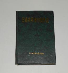 日语常用词例解词典 精装 1987年
