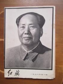 红旗(1976-10)(另有一张16开毛泽东像)(品如图,余较好)