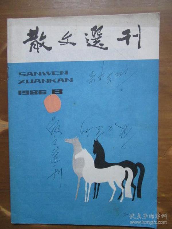散文选刊(1986-8,总第23期)(品如图,余较好)