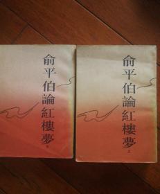 俞平伯论红楼梦(上下)