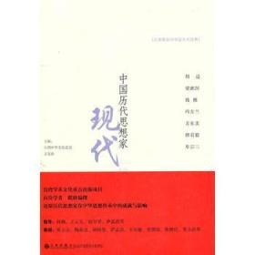 中国历代思想家:现代3