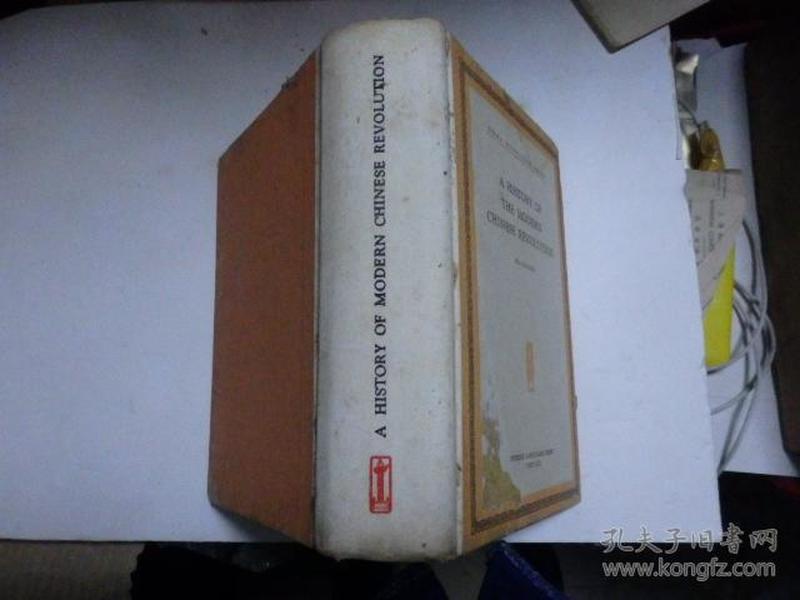 中国现代革命史 英文版 1959年初版