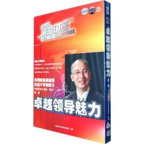 卓越领导魅力(6VCD)