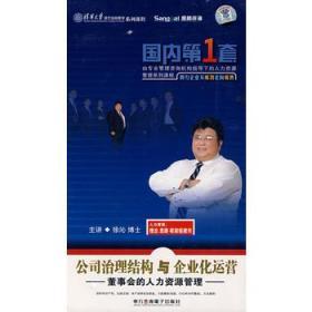 公治理结构与企业化运营(4VCD)(软件)