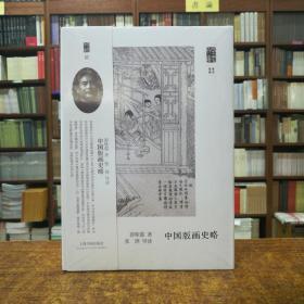 朵云文库·学术经典·中国版画史略