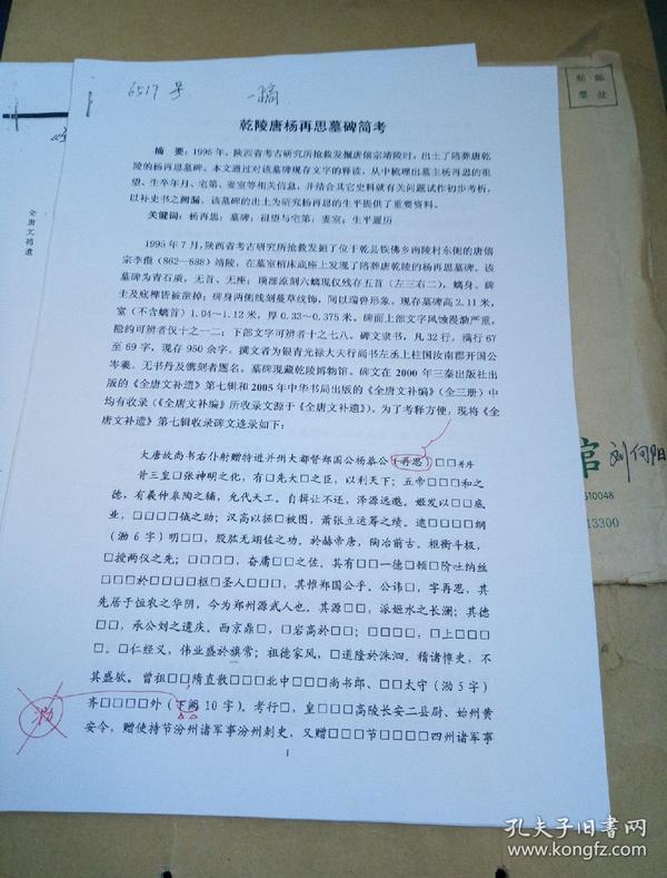 论文校改稿《乾陵唐杨再思墓碑简考》十三页附实寄封一枚