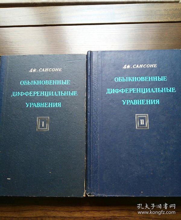 俄文版常微分方程(全二册)