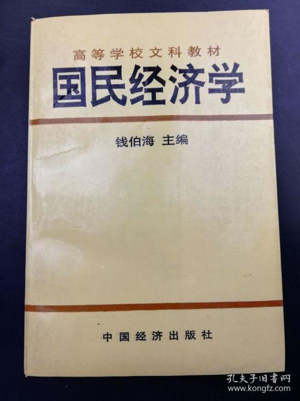 钱伯海  签赠本《国民经济学》,赠雪寒,中国经济出版社1992年6月出版,一版一印