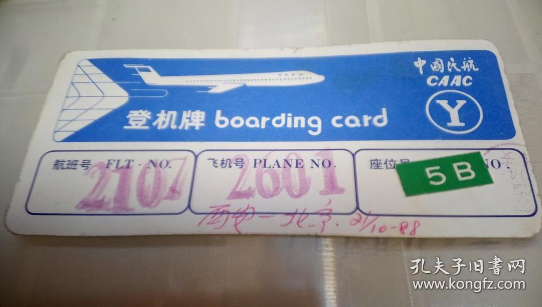 登机牌,陕西省西安到北京