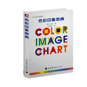 色彩印象图典:Color Image Chart