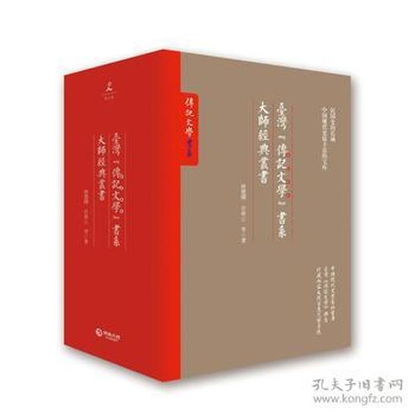 """台湾""""传记文学""""书系大师经典丛书:(从晚清到民国+再见大师+民"""